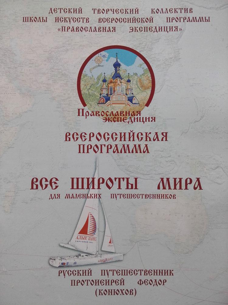 Книга Федора Конюхова